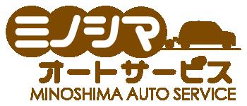 ミノシマオートサービス